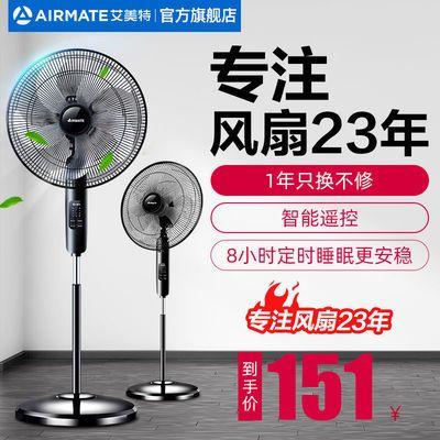 艾美特电风扇遥控落地扇家用台立式静音摇头宿舍办公室工业大电扇