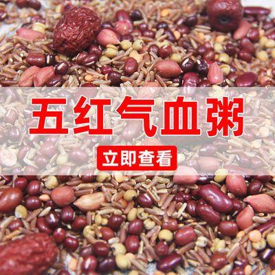 五红粥五谷杂粮补血红豆红米红枣薏米糯米八宝粥原料粗粮营养早餐