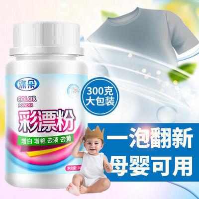 彩漂粉全能型污渍彩色衣服漂白剂家用万能儿童抖音同款去黄彩漂剂