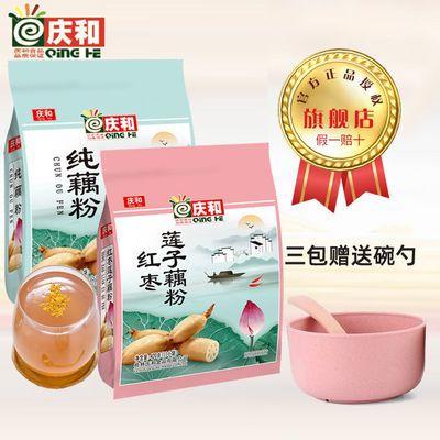 庆和纯藕粉红枣莲子藕粉420克原味无添加莲藕粉小袋装官方正品