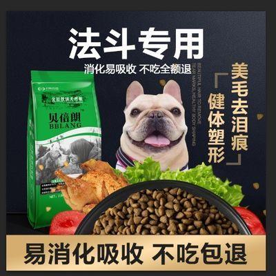 狗粮法斗专用幼犬成犬法国斗牛犬老年犬 英牛法牛10斤5斤奶糕粮