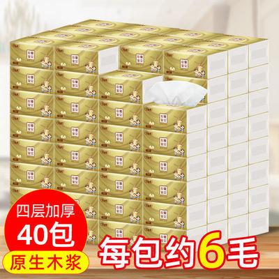 40包/10包原木抽纸整箱纸巾餐巾纸抽卫生纸家用4层加厚面巾纸批发