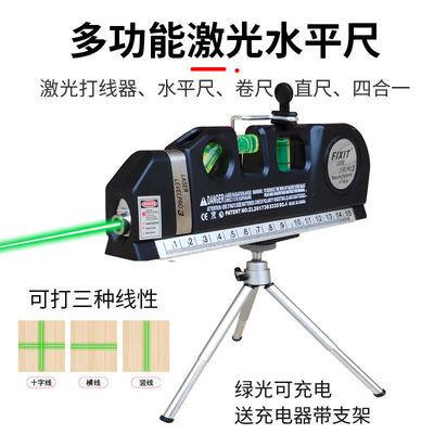 绿光充电水平仪水仪尺卷尺充电水平尺十字线绿光充电红外线打线平