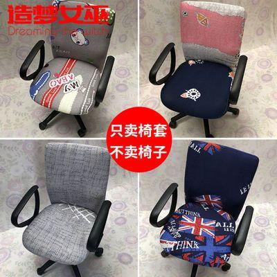 通用办公室电脑椅子套罩连体靠背家用坐垫弹力凳子套转椅座套全包