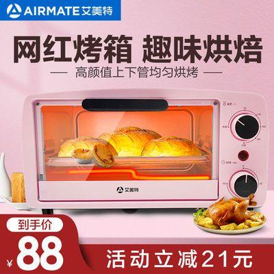 艾美特电烤箱家用烘焙10L升迷你小型烤箱多功能全自动蛋糕箱正品—品牌女装网
