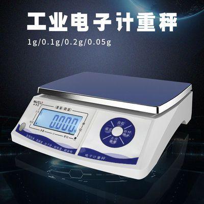 高精度计重电子秤商用0.1g精确电子称克称30kg快递药材蓝牙台秤