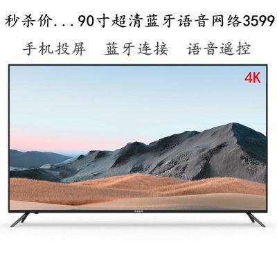 特价超清 90 80 70 65 60 55寸4K钢化平面智能网络语音液晶电视机