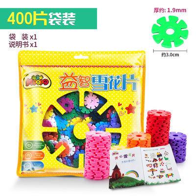 儿童益智小孩玩具大号雪花片积木拼插男孩拼装加厚雪花片男孩玩具