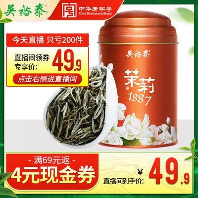 吴裕泰茶叶茉莉花茶花茶1887中华老字号招牌花茶
