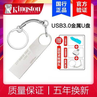 金士顿u盘128g高速USB3.064g手机电脑通用优盘学生16g 车载u盘32g
