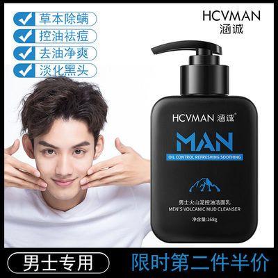 火山泥男士专用洗面奶控油祛痘去黑头保湿除螨学生洁面乳护肤品