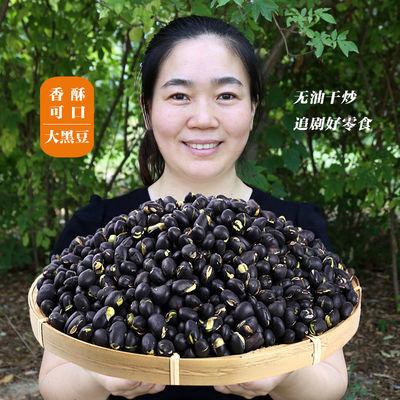 【江姐-香酥黑豆】干炒黑豆盐焗黑豆 即食熟豆子炒货休闲零食100g