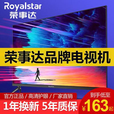荣事达液晶电视机32寸无线网络wifi小电视19寸26寸4K智能家用特价