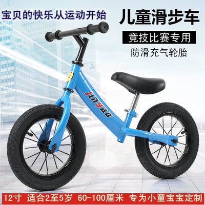 儿童平衡车宝宝滑步车无脚踏小孩滑行12寸双轮玩具溜溜学步自行车