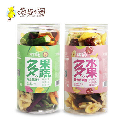综合蔬果干258gX2桶香菇混合装果蔬脆脱水果干蔬菜干罐装小零食