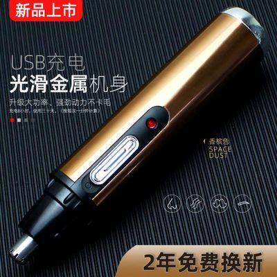 USB充电式剃鼻毛器鼻毛剪刀电动鼻毛修剪器男用老人刮鼻毛剪毛刀