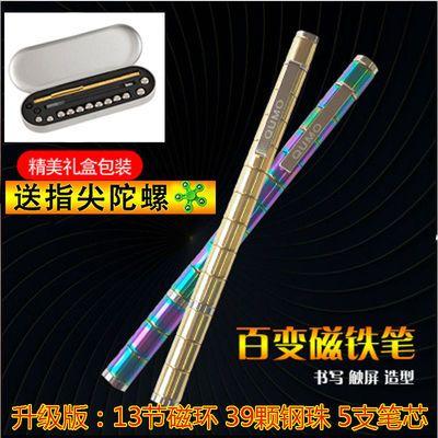 磁力笔磁悬浮百变磁铁笔抖音同款减压中性笔多功能磁性笔磁吸笔