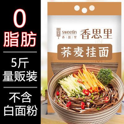 【0脂肪量贩装】荞麦面2.5kg量贩装5斤无糖代餐荞麦挂面面条粗粮