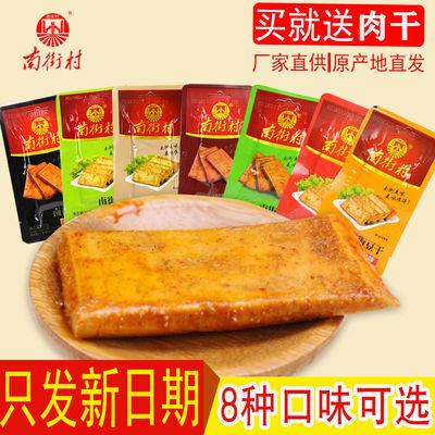 南街村手撕豆干素肉豆腐干8口味混搭麻辣休闲零食小吃包邮20/40袋