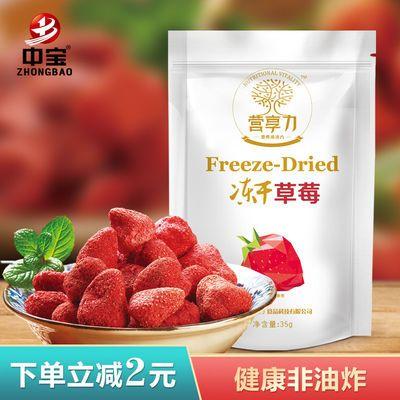 中宝芒果干冻干草莓干果蔬脆混合果蔬干孕妇网红零食大礼包水果干