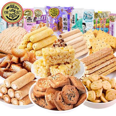徐福记饼干零食大礼包500g多口味散装休闲食品糕点小吃沙琪玛批发