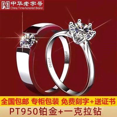 金六福pt950 铂金戒指女钻戒生日礼物莫桑石情侣对戒男女白金求婚