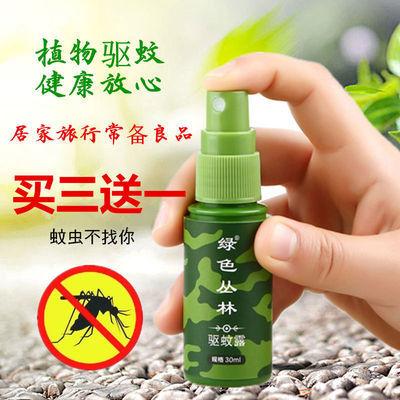 绿色丛林驱蚊喷雾蚊不叮驱蚊液儿童防虫喷雾户外驱蚊水宝宝防蚊水