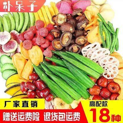 综合什锦果蔬脆片混合装蔬菜干零食蔬果干秋葵香菇儿童250g/500g
