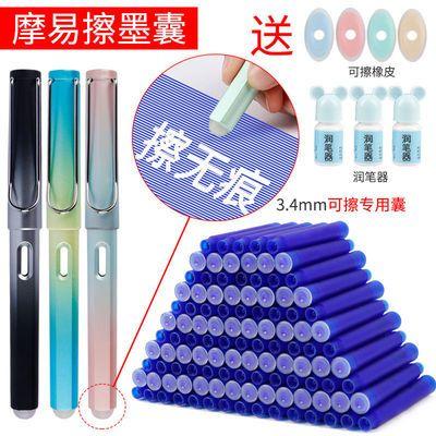 78365/摩易擦钢笔墨囊橡皮可擦蓝色墨囊热可擦磨易擦通用3.4mm替换