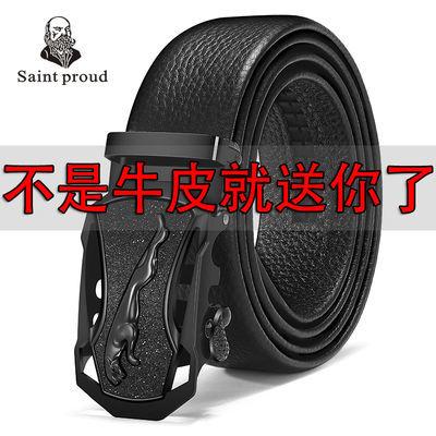 【新品上市】皮带男士真皮自动扣腰带年轻人学生韩版潮流牛皮裤带