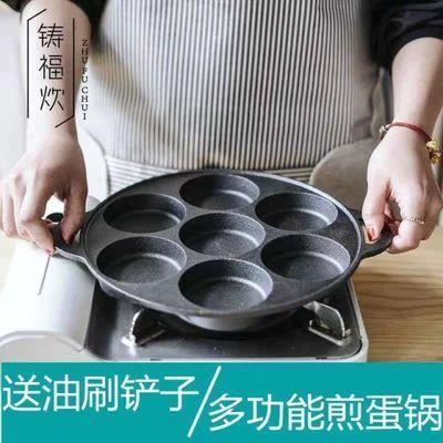 新款七孔铸铁鸡蛋汉堡模具蛋饺锅加深煎蛋锅无涂层不粘电磁炉