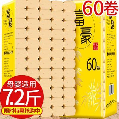 【60卷7.2斤/32卷5.2斤】富豪本色卫生纸卷纸批发家用纸巾卷纸厕