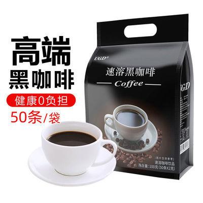 【高端纯咖50条  阿拉比卡豆精粹】纯黑咖啡提神速溶咖啡粉无蔗糖