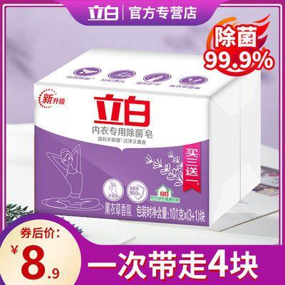 立白内衣专用除菌皂 男士女士内衣专用肥皂 温和洁净除菌家庭装