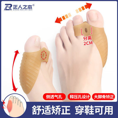 大拇指外翻脚趾矫正器大脚骨拇外翻脚趾外翻矫正分趾器男女日夜用