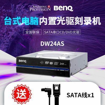 明基BENQ 台式电脑内置光驱刻录机SATA串口24速DVD-RW刻录塔
