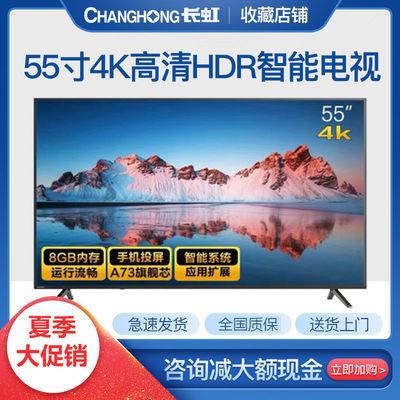 长虹电视机液晶55寸32/43/50/65超高清4K平板智能Wifi网络平板A4U