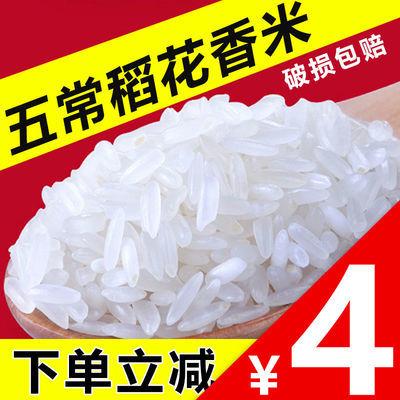 五常稻花香米10斤东北大米20斤正宗农家自产优质长粒香米新米特价