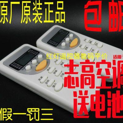 适用于原装志高空调通用遥控器ZH/JT-03 DH/JT-01 JT-18 DH/JT-06