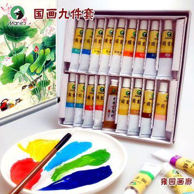 马利中国画颜料盒装山水墨画12色18色24色12ml美术画材国画练习