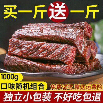 牛肉干内蒙古正宗特产散装手撕风干原味250g牛肉干零食小吃500g