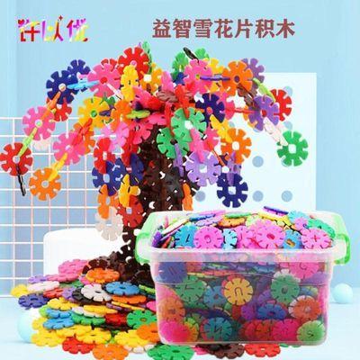 雪花片积木智力开发儿童益智玩具幼儿园数字字母拼插拼装大号加厚