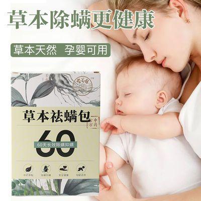 宝芝林草本祛螨包孕婴适用60天长效除螨防螨床上用家用3包/