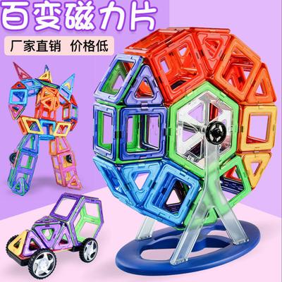 磁力片积木小儿童吸铁石玩具磁性磁铁3-6周岁男女孩散片益智拼装