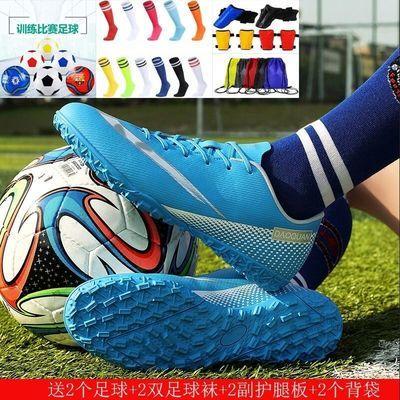 送2个足球+2双足球袜+2副护腿板+2个背包男女成人儿童足球鞋学生