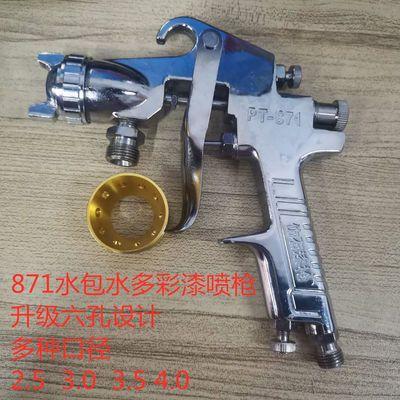 水包水多彩漆喷枪油漆乳胶漆水包砂仿大理石漆喷头喷漆枪PT871