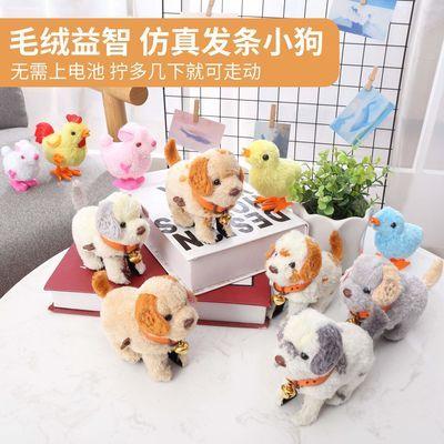 儿童玩具上链发条毛绒小狗小鸡小兔动物创意智力小孩怀旧地摊玩具