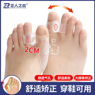 大脚骨拇指外翻脚趾矫正器大母脚趾纠正拇外翻矫正器女分趾器透气