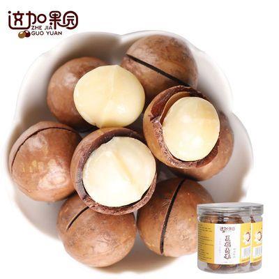 【新品】夏威夷果袋装240g坚果新货零食奶油味 送开口器