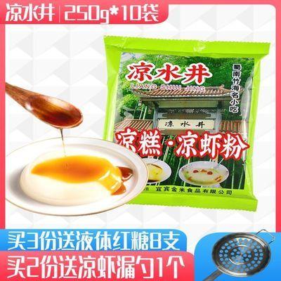 凉水井凉虾粉凉糕粉250gX10袋 米凉虾凉糕原料批发多省包邮 四川